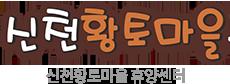 신천황토마을 휴양센터